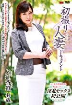 初撮り人妻ドキュメント 入江香澄 四十四歳