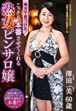 地方で見つけた!こっそり本番させてくれる熟女ピンサロ嬢 澤田一美 六十歳