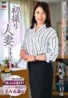 初撮り人妻ドキュメント 里崎愛佳 四十三歳