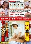 性欲処理専門 セックス外来医院13 真正中出し科 『巨根・デカちん患者への処置』講習ビデオ