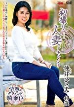 初撮り人妻ドキュメント 仲井ひとみ 四十歳