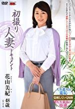 初撮り人妻ドキュメント 花山美紀 四十八歳