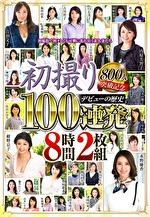 初撮り800人突破記念 デビューの歴史 100連発 8時間