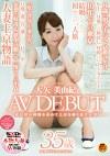 非日常の刺激を求めて上京を繰り返す人妻 大矢美由紀 35歳 AV Debut