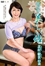 我が家の美しい姑 北村敏世 六十三歳