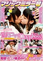 """マジックミラー号 原宿で声をかけた""""双子コーデ""""の仲良し女子大生同士が初めてのDeep Kiss!高まる気持ちに火を付けて、さっきまで親友だった2人が発情マ○コ密着させてイかせ合っちゃいました!"""