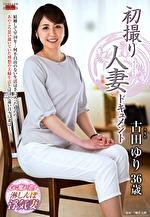 初撮り人妻ドキュメント 古田ゆり 三十六歳