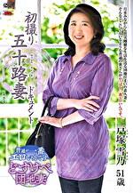 初撮り五十路妻ドキュメント 戸塚雪乃 五十一歳