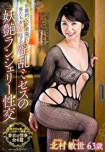 官能的な下着姿で男たちを惑わせる淫乱ミセスの妖艶ランジェリー性交 北村敏世 六十三歳