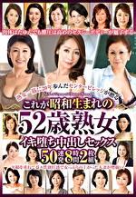 熟女一筋に20年歩んだセンタービレッジが贈る これが昭和生まれの52歳熟女 イキ堕ち中出しセックス 50連発8時間