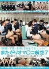 「制服・下着・全裸」でおもてなし またがりオマ○コ航空 7