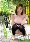 SNSで話題の裸体を自撮り投稿してカラダを売りにしている中国人留学生をネットナンパして口説いたら想像以上にスケベで底なし性欲のドMっ娘だった 美玲