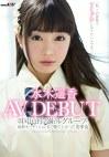 某国民的アイドルグループの最終オーディションまで勝ち上がった美少女 水木遥香 AVデビュー 「私、この世界でアイドルになりたいんです。」