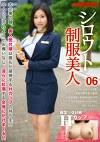 シロウト制服美人 06