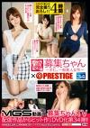 募集ちゃんTV×PRESTIGE PREMIUM 34