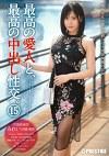 最高の愛人と、最高の中出し性交。 15 中国語通訳 みれい(29歳)独身