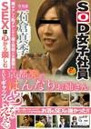 SOD女子社員 営業部 中途1年目 石倉真季(27) 京都発のはんなりお姉さん 奥ゆかしく恥ずかしがり屋な性格とは裏腹にSEXは心から楽しむというギャップがめっちゃえぇやん!