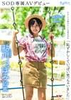 「恥ずかしくていっぱい笑っちゃいました」 鮎川つぼみ 19歳 SOD専属AVデビュー