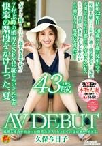 風薫る鎌倉で出会った微笑み美人。女としての夏がまた、始まる。久保今日子 43歳 AV DEBUT
