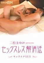 二松まゆみ presents セックスレス解消法 ~キョウイクSEX~
