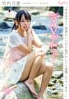 「本当はすごく気持ちいいのに恥ずかしくて我慢しちゃいます・・・」竹内乃愛 SOD専属AVデビュー