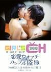 恋愛ウォッチ -カップル盗撮- No.002 たまの休みの日曜日 北野翔太・星空もあ