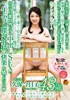 久保今日子 43歳 第3章 初めて旦那以外とする中出しSEXで7年ぶりに膣内射精の快楽を感じた2日間 風薫る鎌倉で出会った微笑み美人。女としての夏がまた、始まる。