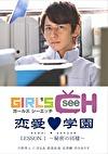 恋愛(ハート)学園 LESSON.1 秘密の同棲