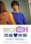 恋愛(ハート)学園 LESSON.2 危険な保健室