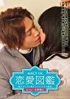 GIRL'S CH 恋愛図鑑 ~隣のカップル達のリアルSEXを観察~ Actor:北野翔太