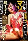 和歌山から来たリアルマゾ女子大生が自身の変態性を抑えきれずにSM調教志願 脳イキ!ロウソクを太ももに垂らしただけでイクッ!!縄酔い!麻縄で縛られるだけでイクッ!!