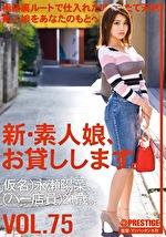 新・素人娘、お貸しします。 VOL.75 仮名)永瀬陽菜(バー店員)21歳。