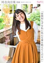 「世間知らずな私に色んな事を教えてください」 河合向日葵 19歳 SOD専属AVデビュー