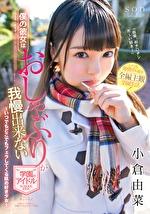 僕の彼女はおしゃぶりが我慢出来ない学園のアイドル 小倉由菜