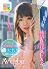 九州の田舎町が生んだお土産屋で働くふわふわ童顔ボイン マジ天使 ゆみちゃん(仮) AV debut