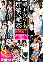 美少女7名 痴漢&輪姦 BEST