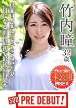 竹内瞳(32) 真面目一筋に生きてきた巨乳妻、母になる前に最初で最後の冒険を デビュー前の未公開初SEX SOD PRE DEBUT