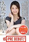久保今日子(43) 風薫る鎌倉で出会った微笑み美人 2人の息子を持つ爽やかすぎる40代 デビュー前の未公開初SEX SOD PRE DEBUT