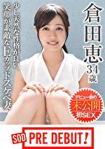 倉田恵(34) 少し天然な性格が良い、笑顔が素敵なEカップドスケベ妻 デビュー前の未公開初SEX SOD PRE DEBUT
