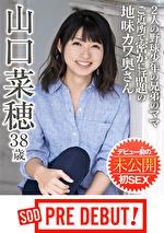 山口菜穂(38) 2人の野球少年の兄弟のママ ご近所で密かに話題の地味カワ奥さん デビュー前の未公開初SEX SOD PRE DEBUT