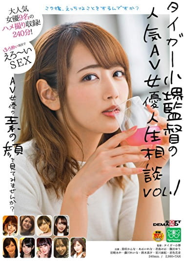 タイガー小堺監督の人気AV女優人生相談 Vol.1 AV女優の素の顔を見てみませんか?