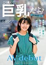 雪国育ちの奥手なむっつりすけべボインちゃん 小泉ひなた AV debut