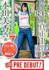 本田美香 バスケットボール部出身 身長180cmの中出し懇願変態娘 デビュー前の未公開初SEX