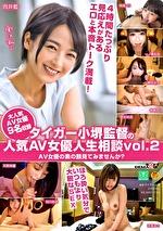 タイガー小堺監督の人気AV女優人生相談 vol.2 AV女優の素の顔を見てみませんか?