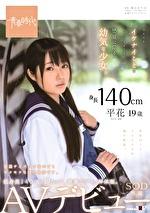 身長140cm なんだかイケナイことをしているような感覚に陥る幼気な少女。 平花(たいらはな) 19歳 SOD専属AVデビュー