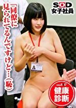 SOD女子社員 健康診断 営業部 川合美緒