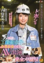 男まさりの工業系女子が仕事で使う作業着姿のままAV出演 初めてチ〇ポの快感を知り完全メス堕ち! 西條いつき 21歳