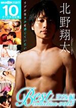 北野翔太 Best collection vol.3 リアル編