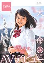 1番可愛くて1番えっち 春風(はるかぜ)あゆ 19歳 1本限定出演 SOD独占AVデビュー