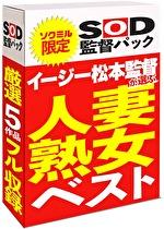 【期間限定】イージー松本監督が選ぶ 人妻・熟女ベスト!ソクミルだけのお得な『SOD監督パック』